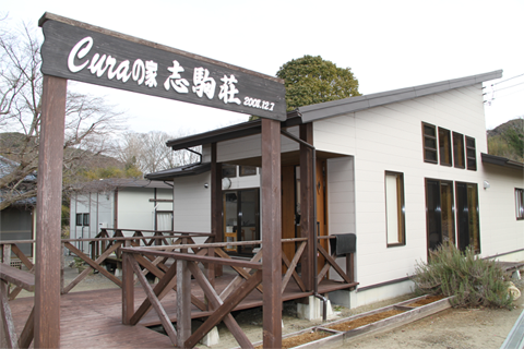 Curaの家 志駒荘