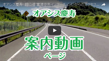 オアシス慶寿 案内動画ページ
